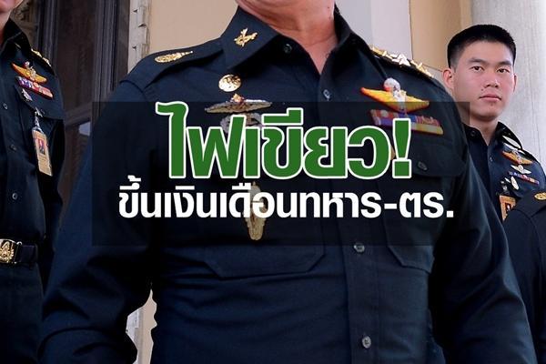 ไฟเขียว! ขึ้นเงินเดือนทหาร-ตร. ยศ พล.ท.สูงสุด 76,800 บาท ลดเหลื่อมล้ำพลเรือน