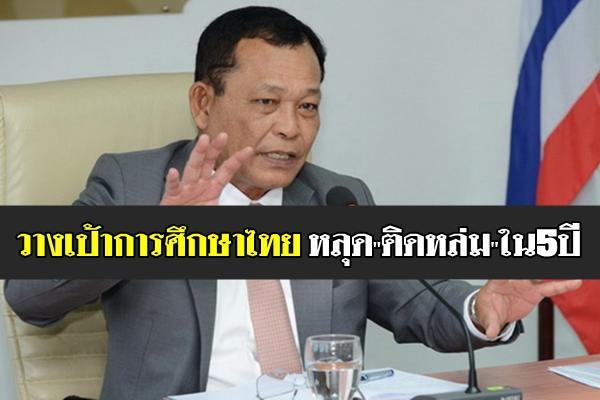 """วางเป้าการศึกษาไทยหลุด""""ติดหล่ม""""ใน5ปี"""