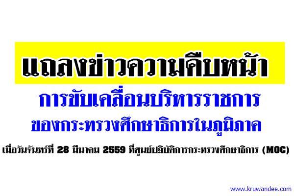 แถลงข่าวความคืบหน้าการขับเคลื่อนบริหารราชการ ของกระทรวงศึกษาธิการในภูมิภาค
