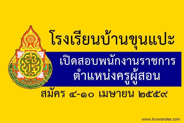 โรงเรียนบ้านขุนแปะ เปิดสอบพนักงานราชการ ตำแหน่งครูผู้สอน สมัคร 4-10 เมษายน 2559