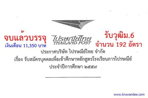 ประกาศแล้ว! รับทั่วประเทศ ไปรษณีย์ไทย รับวุฒิม.6 จำนวน 192 อัตรา จบแล้วบรรจุทันที