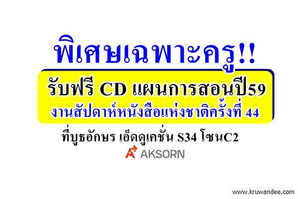 พิเศษเฉพาะครู!! รับฟรี CD แผนการสอนปี59 งานสัปดาห์หนังสือแห่งชาติครั้งที่44 ที่บูธอักษร S34 โซนC2