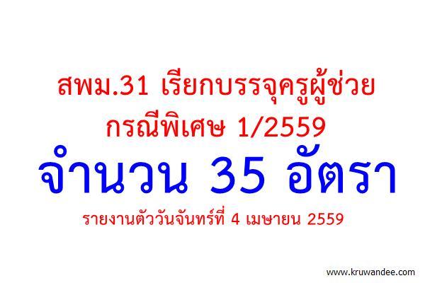 สพม.31 เรียกบรรจุครูผู้ช่วย กรณีพิเศษ 1/2559 จำนวน 35 อัตรา