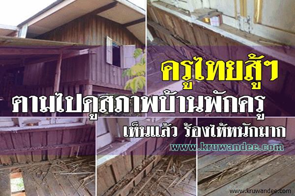 ครูไทยสู้ๆ ตามไปดูสภาพบ้านพักครู เห็นแล้ว ร้องไห้หนักมาก