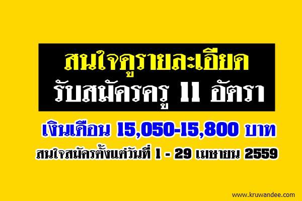 รับสมัครครู 11 อัตรา เงินเดือน 15,050-15,800 บาท