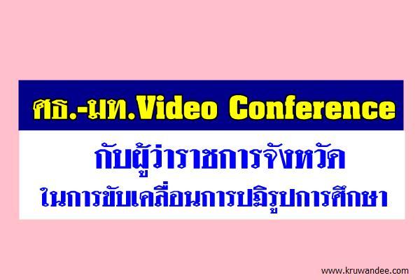 ศธ.-มท. Video Conference กับผู้ว่าราชการจังหวัด ในการขับเคลื่อนการปฏิรูปการศึกษา