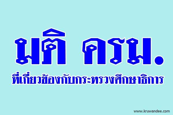 มติ ครม.ที่เกี่ยวข้องกับกระทรวงศึกษาธิการ วันที่ 5 เมษายน 2559