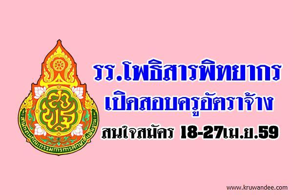 โรงเรียนโพธิสารพิทยากร เปิดรับสมัครครูอัตราจ้าง 18-27เม.ย.59