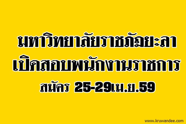 มหาวิทยาลัยราชภัฏยะลา  รับสมัครพนักงานราชการ สมัคร 25-29เม.ย.59
