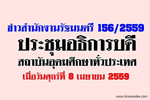 ข่าวสำนักงานรัฐมนตรี 156/2559 ประชุมอธิการบดีสถาบันอุดมศึกษาทั่วประเทศ