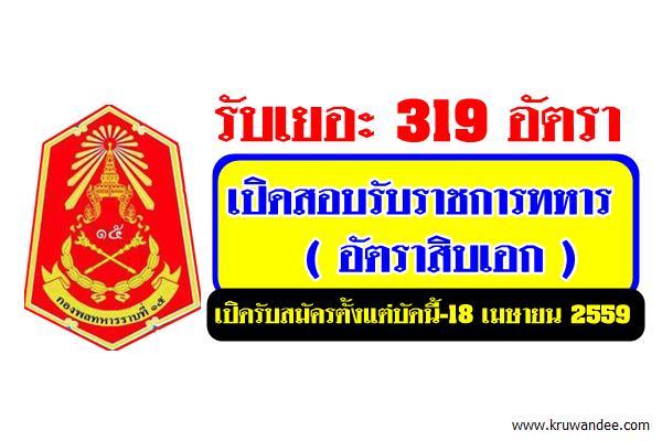 กองพลทหารราบที่15 เปิดสอบรับราชการทหาร อัตราสิบเอก 319 อัตรา