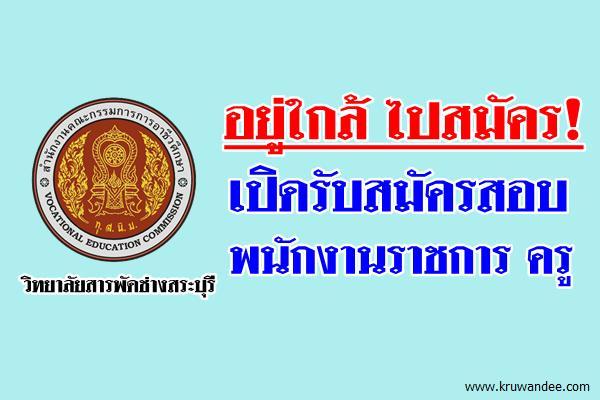 วิทยาลัยสารพัดช่างสระบุรี เปิดสอบพนักงานราชการทั่วไป ตำแหน่งครู