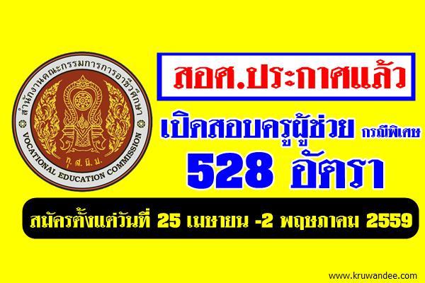 สำนักงานคณะกรรมการการอาชีวศึกษา เปิดสอบครูผู้ช่วย 528 อัตรา