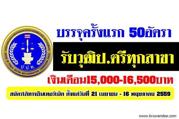 บรรจุครั้งแรก 50อัตรา รับวุฒิป.ตรีทุกสาขา เงินเดือน15,000-16,500บาท สำนักงานป.ป.ท.เปิดสอบ