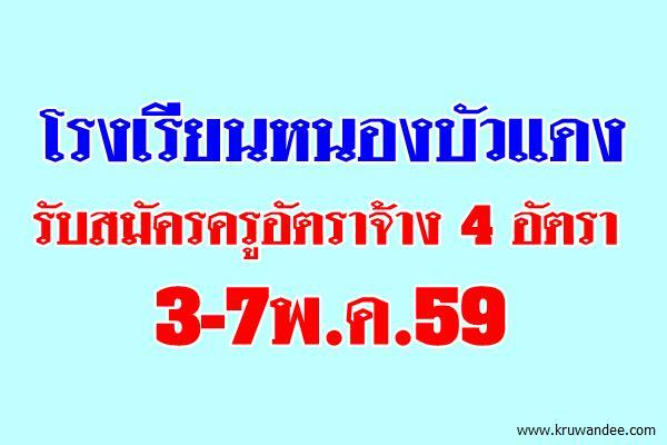 โรงเรียนหนองบัวแดง รับสมัครครูอัตราจ้าง 4 อัตรา 3-7พ.ค.59
