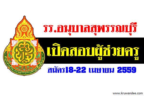 โรงเรียนอนุบาลสุพรรณบุรี เปิดสอบผู้ช่วยครู สมัคร18-22 เมษายน 2559