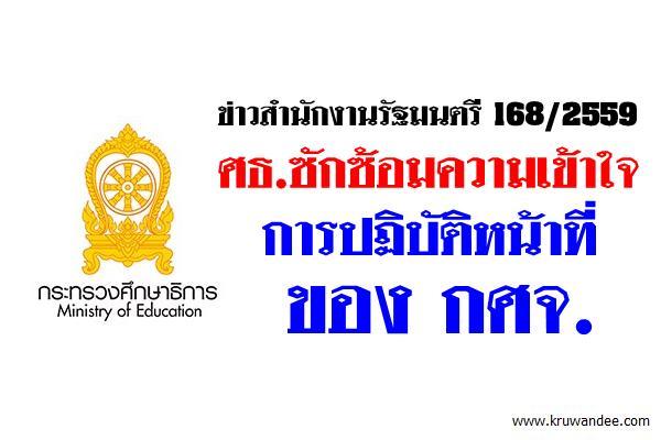 ข่าวสำนักงานรัฐมนตรี 168/2559 ศธ.ซักซ้อมความเข้าใจการปฏิบัติหน้าที่ของ กศจ.