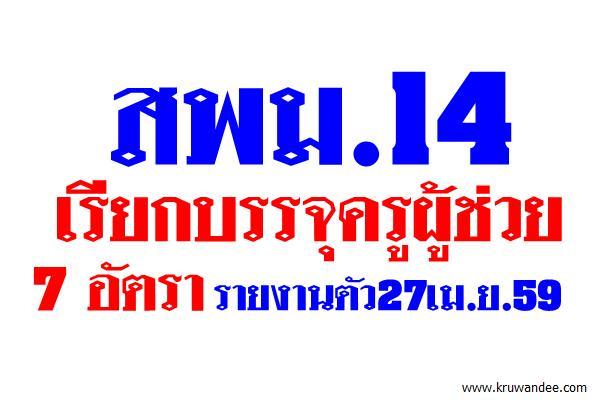 สพม.14 เรียกบรรจุครูผู้ช่วย7อัตรา-รายงานตัว27เม.ย.59