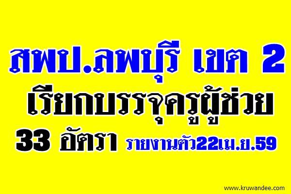 สพป.ลพบุรี เขต 2 เรียกบรรจุครูผู้ช่วย33อัตรา-รายงานตัว22เม.ย.59