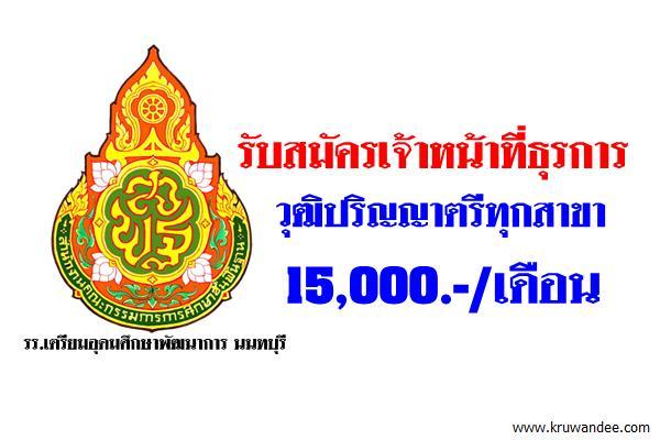 โรงเรียนเตรียมอุดมศึกษาพัฒนาการ นนทบุรี รับสมัครเจ้าหน้าที่ธุรการ-วุฒิปริญญาตรีทุกสาขา