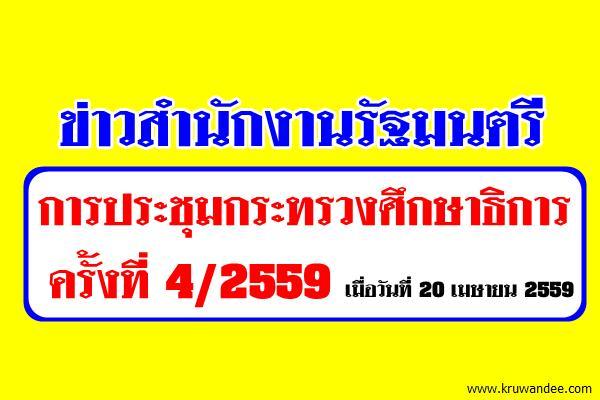 ข่าวสำนักงานรัฐมนตรี การประชุมกระทรวงศึกษาธิการ เมื่อวันที่ 20เมษายน2559