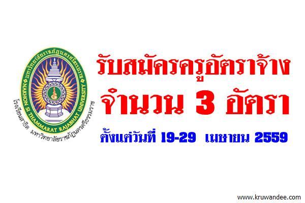 โรงเรียนสาธิตมหาวิทยาลัยราชภัฏนครศรีธรรมราช รับสมัครครูอัตราจ้าง3อัตรา