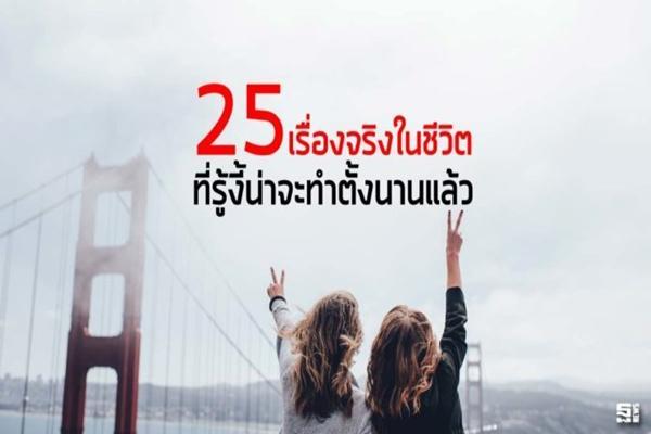 25 เรื่องจริงในชีวิต ที่รู้งี้น่าจะทำตั้งนานแล้ว