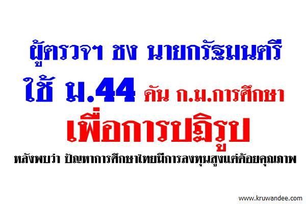 ผู้ตรวจฯ ชง นายกรัฐมนตรี ใช้ ม.44 ดัน ก.ม.การศึกษา เพื่อการปฏิรูป