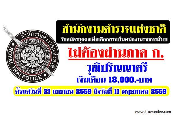 สำนักงานตำรวจแห่งชาติ เปิดรับสมัครบุคคลเพื่อเลือกสรรเป็นพนักงานราชการทั่วไป
