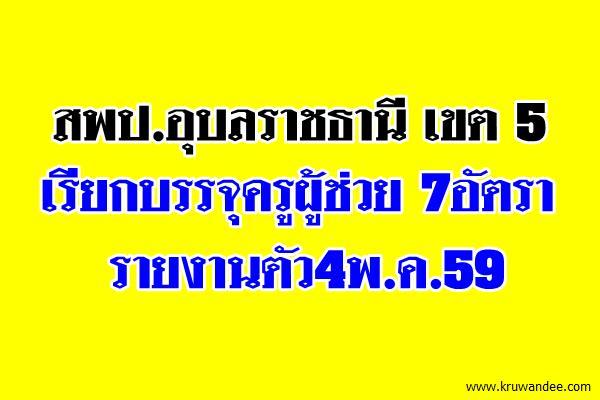 สพป.อุบลราชธานี เขต 5 เรียกบรรจุครูผู้ช่วย 7อัตรา-รายงานตัว4พ.ค.59