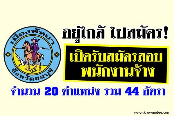 เมืองพัทยา เปิดรับสมัครสอบ 44อัตรา สมัคร 2-13พฤษภาคม2559