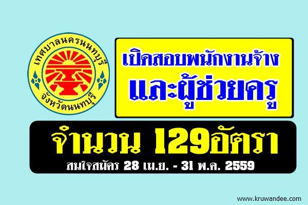 เทศบาลนครนนทบุรี เปิดสอบพนักงานจ้างและผู้ช่วยครู จำนวน 129อัตรา