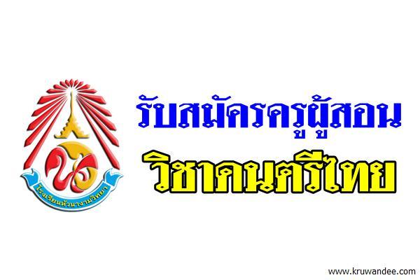 โรงเรียนหัวนางามวิทยา รับสมัครครูผู้สอนดนตรีไทย