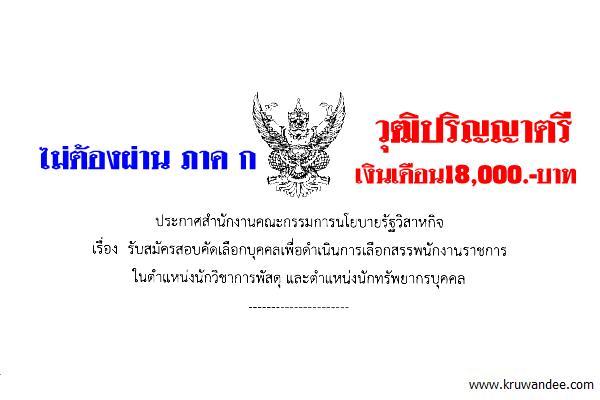 สำนักงานคณะกรรมการนโยบายรัฐวิสาหกิจ รับสมัครสอบพนักงานราชการทั่วไป