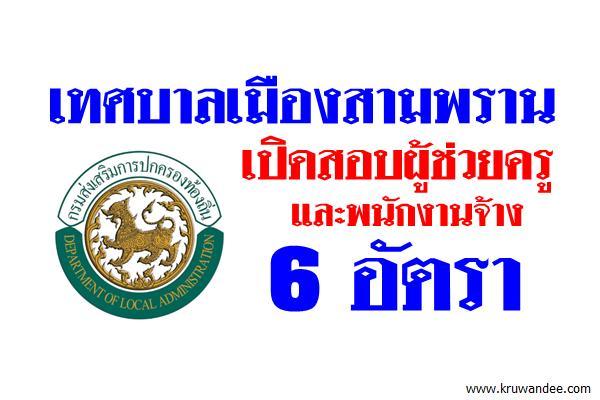 เทศบาลเมืองสามพราน เปิดสอบผู้ช่วยครูและพนักงานจ้าง 6 อัตรา