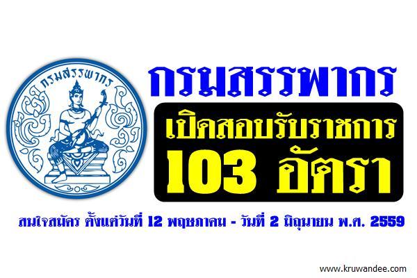 กรมสรรพากร รับสมัครสอบแข่งขันเพื่อบรรจุเข้ารับราชการ 103 อัตรา