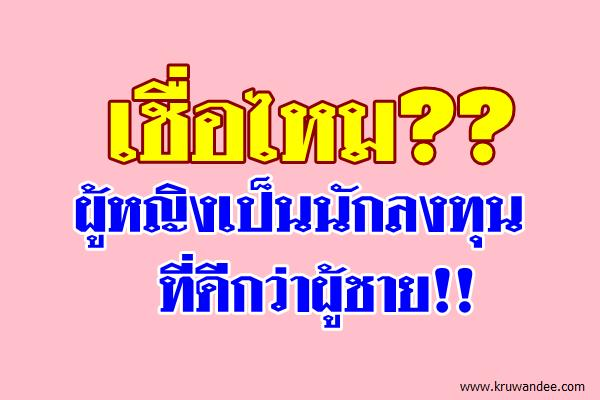 เชื่อไหม?? ผู้หญิงเป็นนักลงทุนที่ดีกว่าผู้ชาย!!