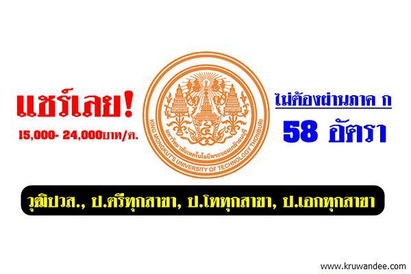 มหาวิทยาลัยเทคโนโลยีพระจอมเกล้าธนบุรี เปิดสอบพนักงานมหาวิทยาลัย 58อัตรา