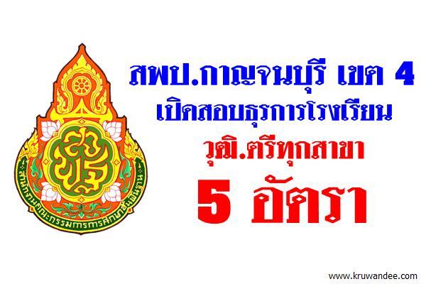 สพป.กาญจนบุรี เขต 4 เปิดสอบธุรการโรงเรียน วุฒิ.ตรีทุกสาขา 5 อัตรา