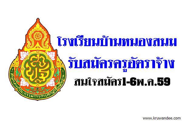 โรงเรียนบ้านหนองสนม รับสมัครครูอัตราจ้าง สมัคร1-6พ.ค.59