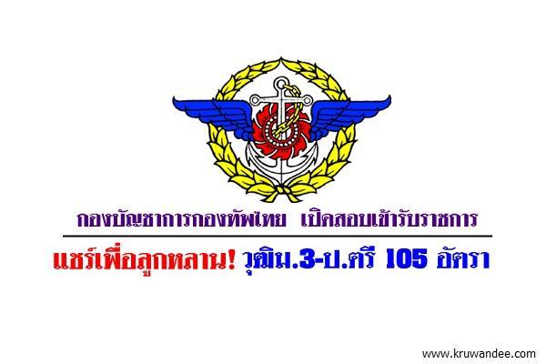 รับทั้งชายและหญิง วุฒิม.3-ป.ตรี 105 อัตรา กองบัญชาการกองทัพไทย เปิดสอบเข้ารับราชการ