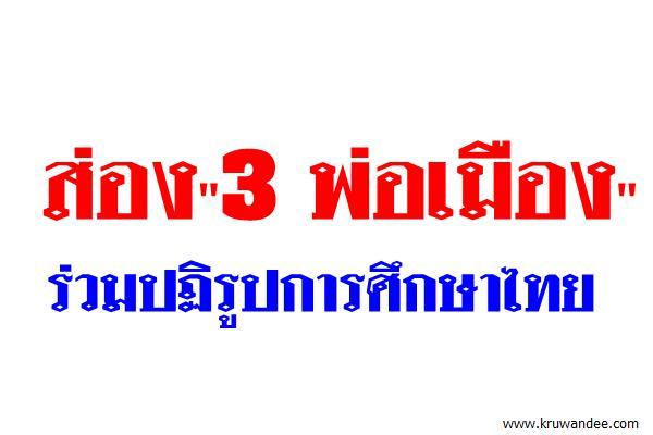 """ส่อง""""3 พ่อเมือง""""ร่วมปฏิรูปการศึกษาไทย"""