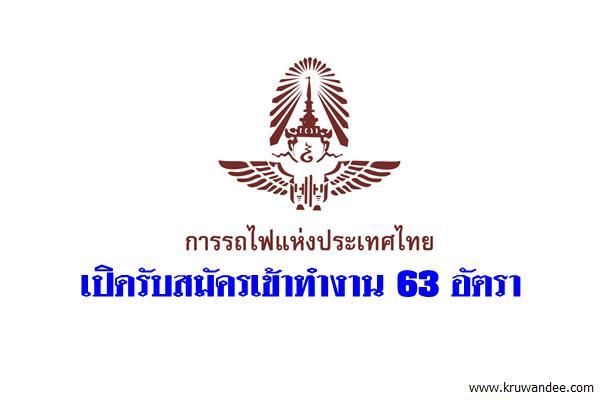 การรถไฟแห่งประเทศไทย เปิดรับสมัครเข้าทำงาน 63 อัตรา สมัคร 10-27พ.ค.59