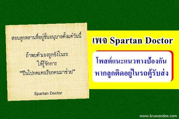 เพจ Spartan Doctor โพสต์แนะแนวทางป้องกัน หากลูกติดอยู่ในรถตู้รับส่ง
