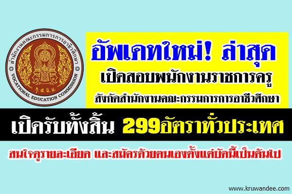 อัพเดทใหม่! ล่าสุด รับ 299อัตรา เปิดสอบพนักงานราชการครู อาชีวศึกษา