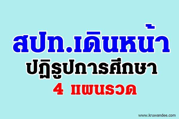 สปท.เดินหน้าปฏิรูปการศึกษา 4 แผนรวด