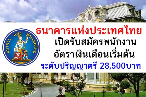 ธนาคารแห่งประเทศไทย เปิดรับสมัครพนักงาน อัตราเงินเดือนเริ่มต้น ระดับปริญญาตรี 28,500บ.