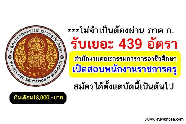 รับเยอะ 439อัตรา สำนักงานคณะกรรมการการอาชีวศึกษา เปิดสอบพนักงานราชการครู