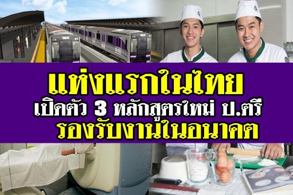 แห่งแรกในไทย เปิดตัว 3 หลักสูตรใหม่ ป.ตรี รองรับงานในอนาคต