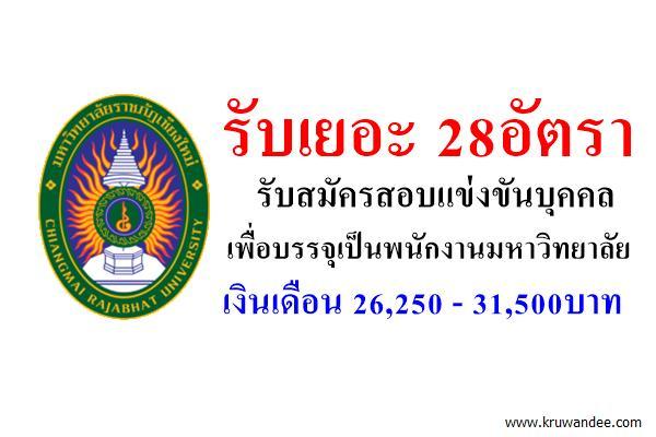 (รับ28อัตรา)มหาวิทยาลัยราชภัฏเชียงใหม่ เปิดสอบพนักงานมหาวิทยาลัย